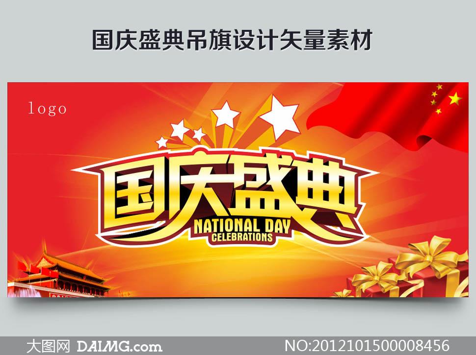 国庆盛典吊旗设计矢量素材 - 大图网设计素材下载