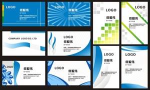 藍色簡潔名片設計矢量源文件