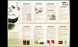 中国名茶折页设计矢量素材