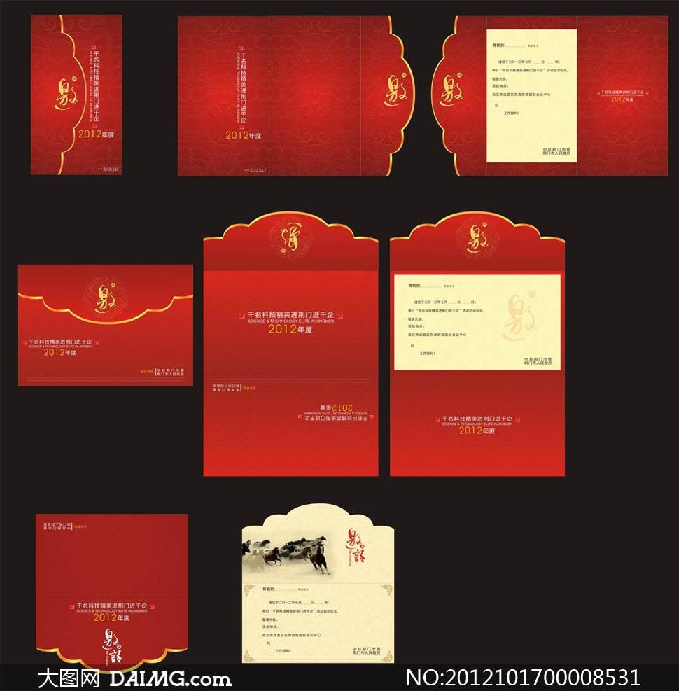 红色大气邀请函模板矢量素材