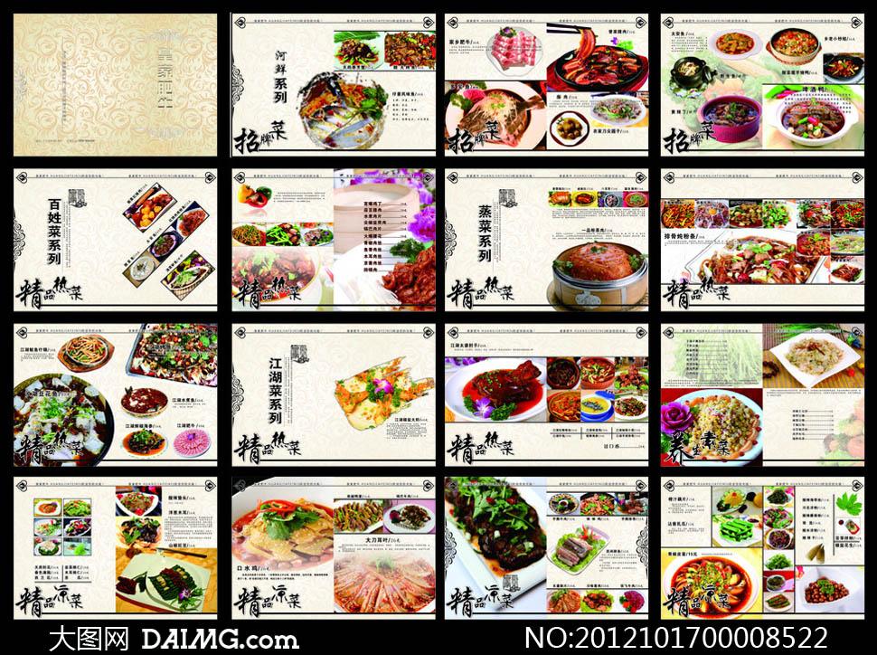 中式饭店菜谱设计矢量素材