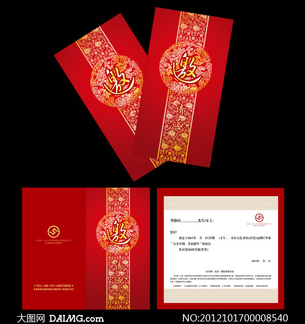 红色喜庆邀请函设计矢量素材