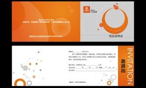 橙色时尚邀请函设计矢量素材