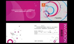 紫色时尚邀请函模板矢量源文件