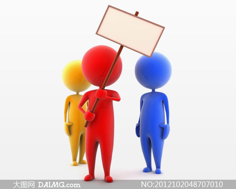 红黄蓝三色3d小人创意设计图片