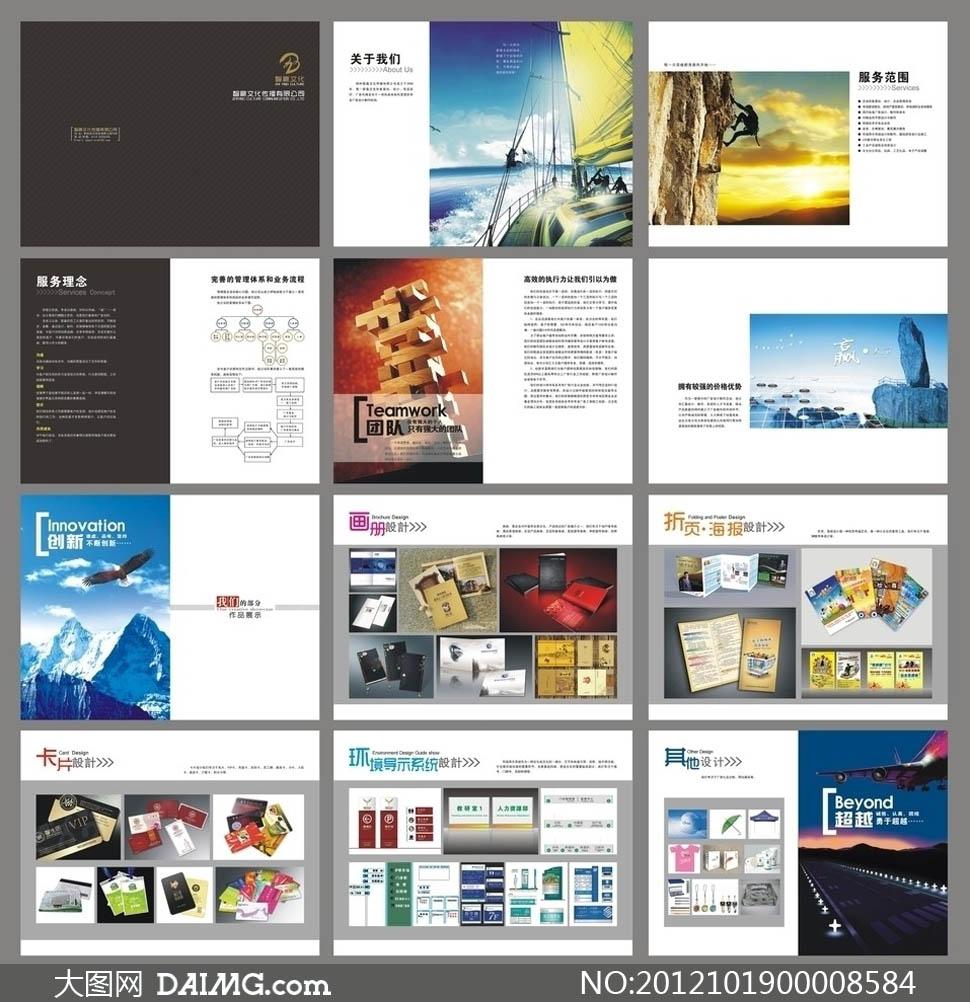 广告公司高档画册模板矢量素材