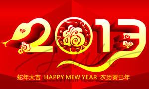 2013蛇形艺术字设计矢量素材