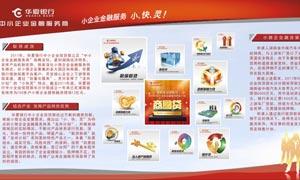 华夏银行产品展板设计矢量素材