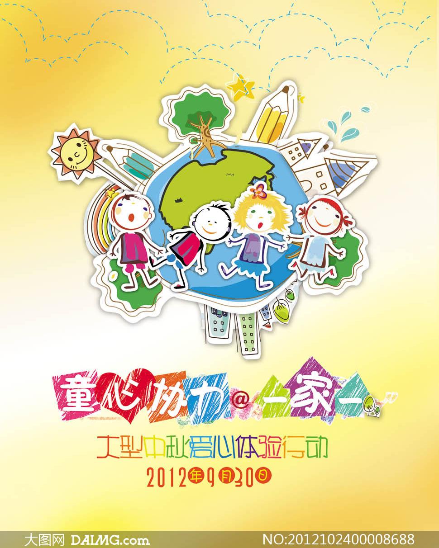 手绘儿童海报设计图片