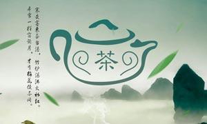 中国风茶文化海报设计PSD源文件