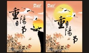 重阳节海报设计矢量素材