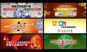 网页广告设计模板PSD分层素材