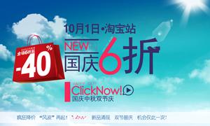 淘宝国庆六折广告设计PSD源文件