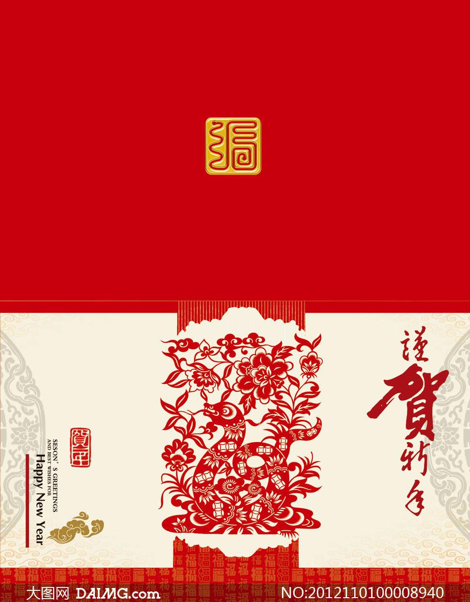 <font color=red>2013年元旦贺卡模板</font>PSD源文件 - 大图网设计
