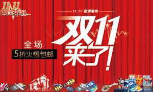 淘宝双11狂欢节促销海报PSD素材