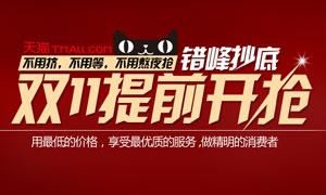 淘宝双11网页banner设计PSD素材