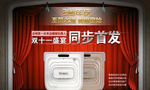 淘宝双11橱窗广告设计PSD源文件