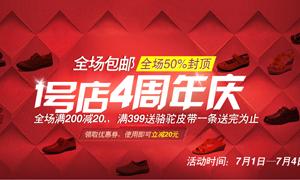 1号店4周年庆促销海报PSD源文件