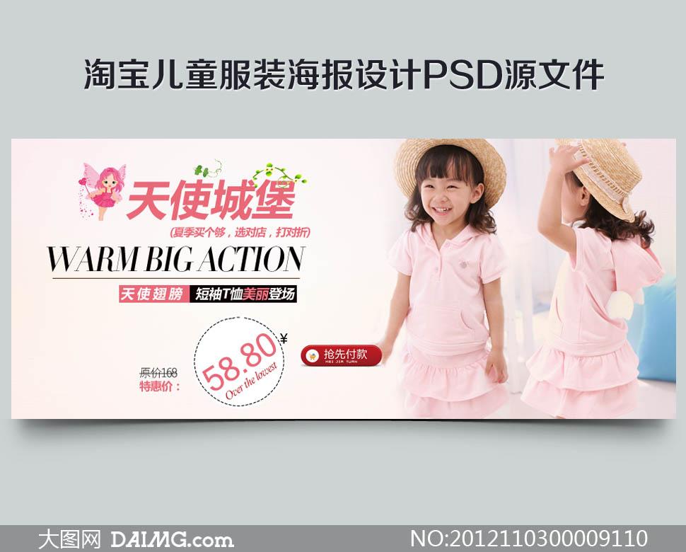 淘宝儿童服装海报设计psd源文件