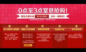淘宝双11窒息抢购促销广告PSD素材
