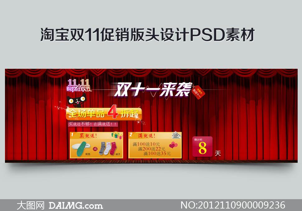 淘宝双11促销版头设计psd素材