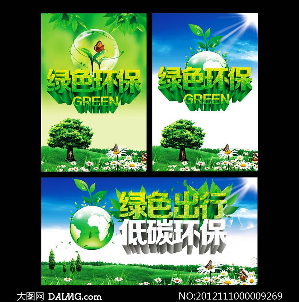 绿色环保海报设计psd源文件