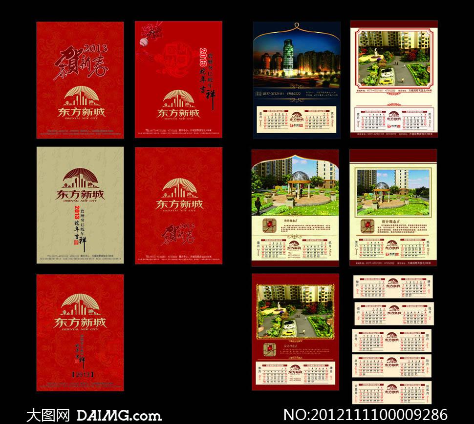 2013年房地产挂历模板矢量素材