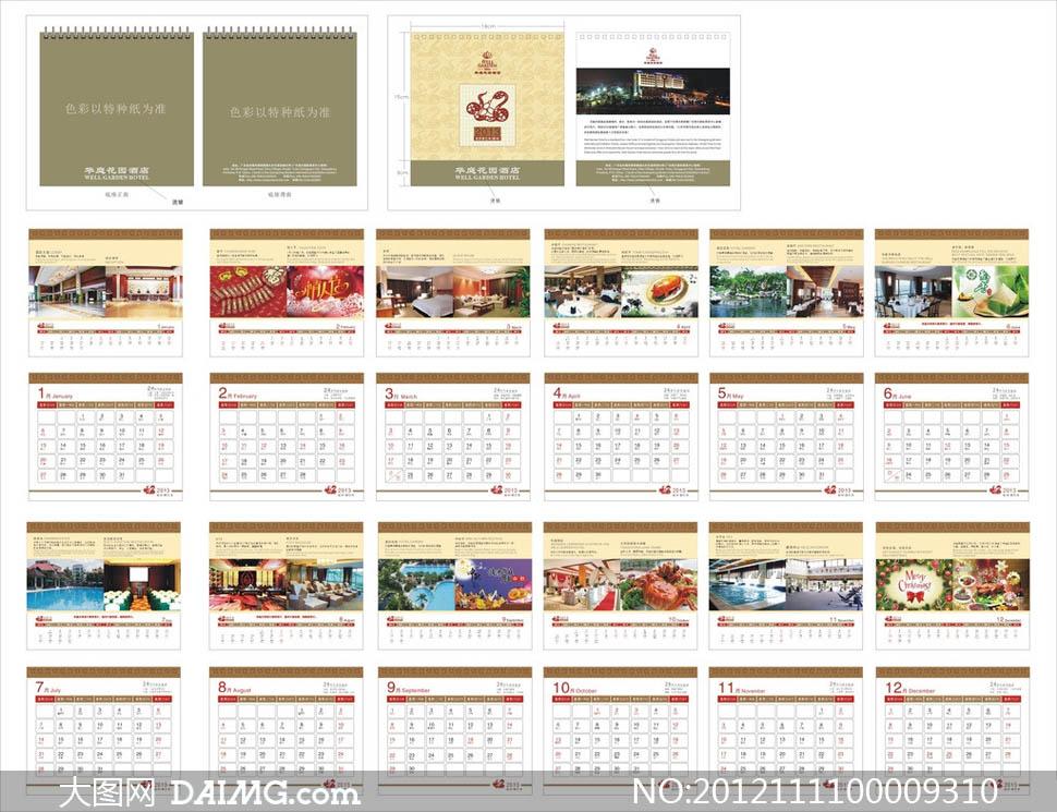 2013年企业台历模板矢量素材