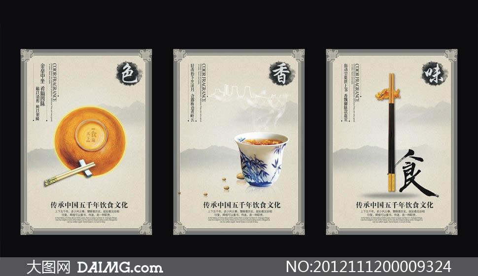 中国风饮食文化美食PSD源文件-大图网v美食素恭亲王府附近展板图片