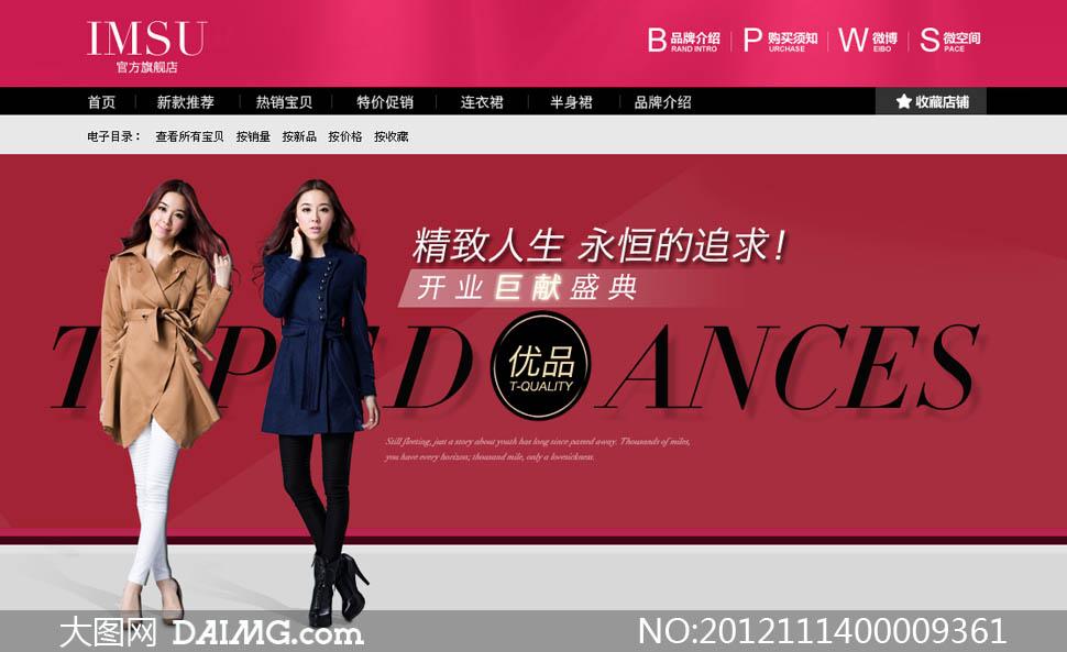 淘宝服装店铺开业盛典广告设计psd素材