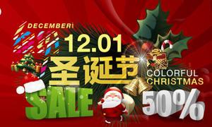 圣诞节商场促销海报矢量素材