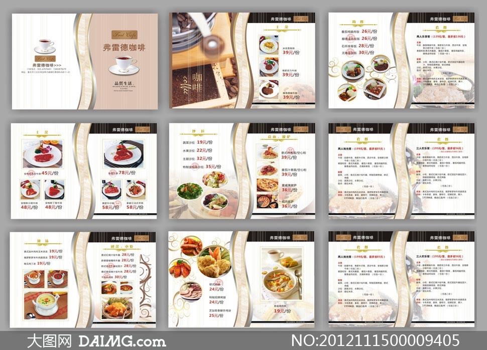 简洁大气的咖啡菜单设计矢量素材