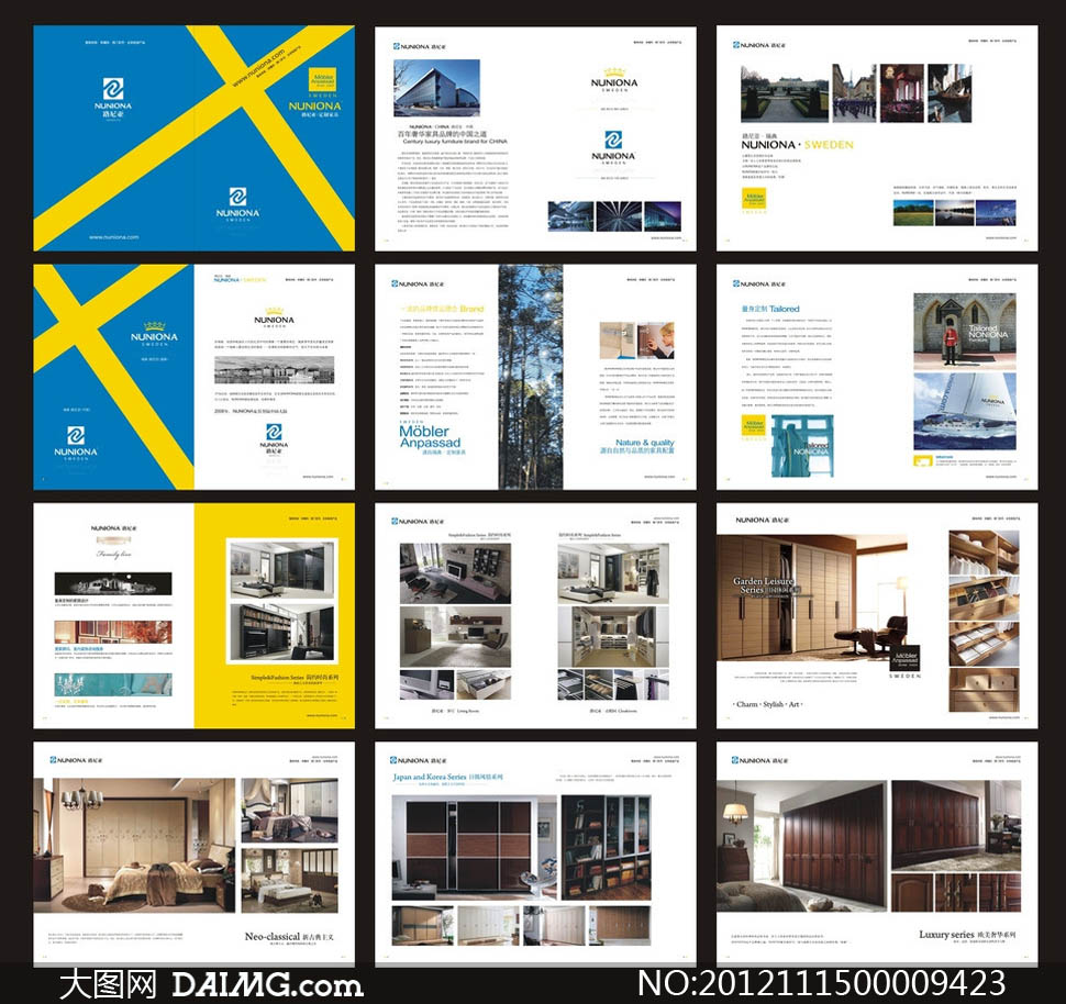 家居建材画册设计矢量素材
