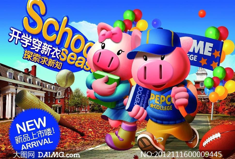学生装宣传海报设计psd源文件