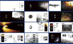 中国风有巢氏画册设计PSD分层素材