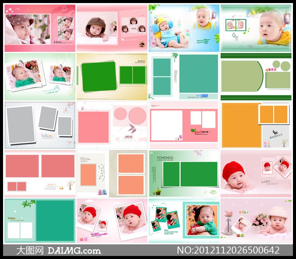 儿童写真可爱宝宝宝宝摄影宝宝模板韩风模板边框圆形长方形竖版跨页