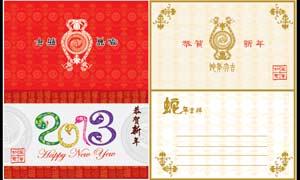 2013年恭贺新年贺卡设计矢量素材