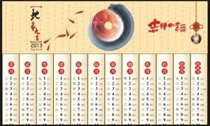 2013年中國風豎版日歷條設計矢量素材