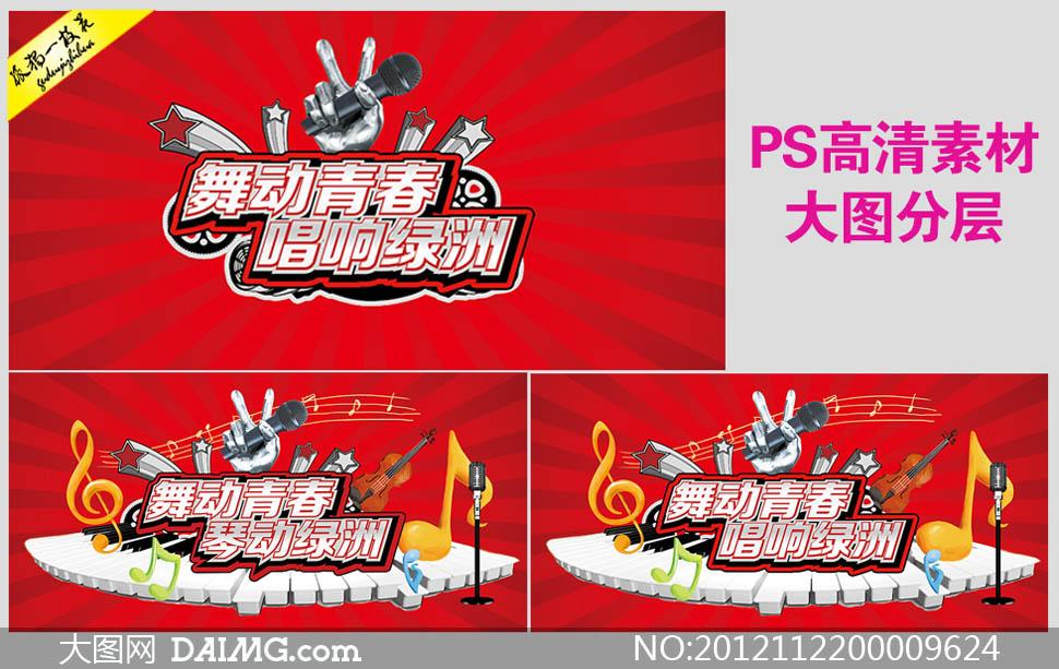 中国好声音海报设计psd源文件