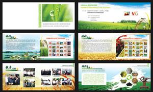绿色农业画册设计模板PSD源文件