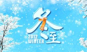 冬季廣告設計背景PSD源文件