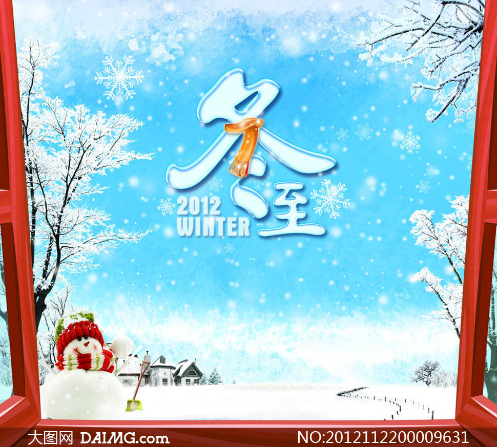 冬季广告设计背景PSD源文件