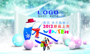 2012冬季新品上市海报设计PSD源文件
