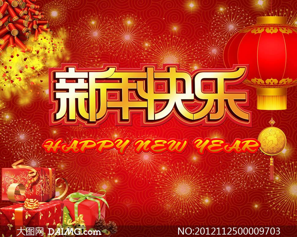 关键词: 2013年新年快乐蛇年大吉灯笼鞭炮放鞭炮红灯笼帷幕烟花礼花