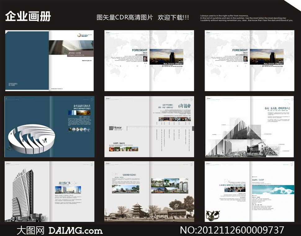 地产大气画册设计模板矢量素材图片