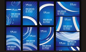 藍色簡潔風格名片設計矢量素材