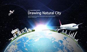 地球建筑物与光芒创意PSD分层素材