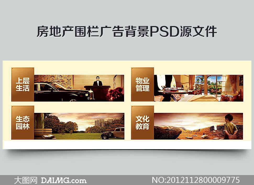 别墅天空海报设计广告设计模板psd分层素材源文件
