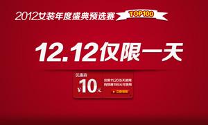 淘宝双12来了年度盛典广告背景PSD素材