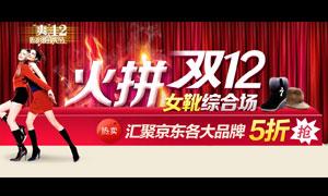 淘宝双12鞋店促销海报PSD素材